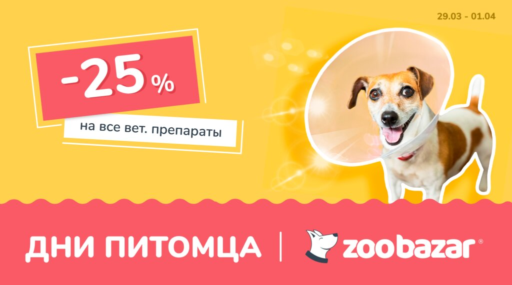 зоомагазин — Zoobazar — Минск, фото №1