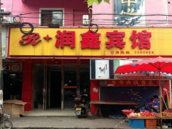 Runxin Hotel