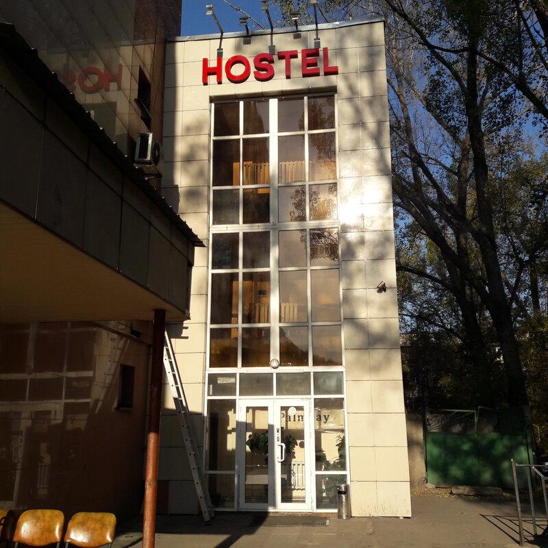 Хостел PalmBay Hostel