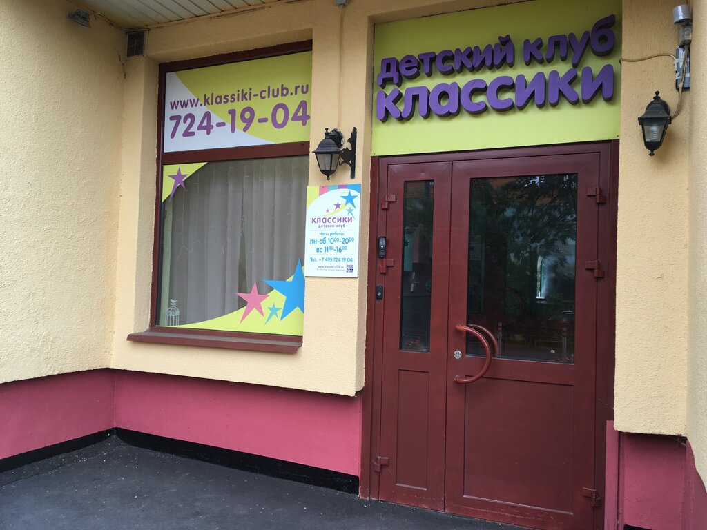 клуб классики москва