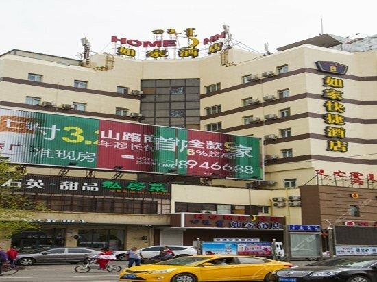 Home Inn Hohhot Hulun Buir South Road