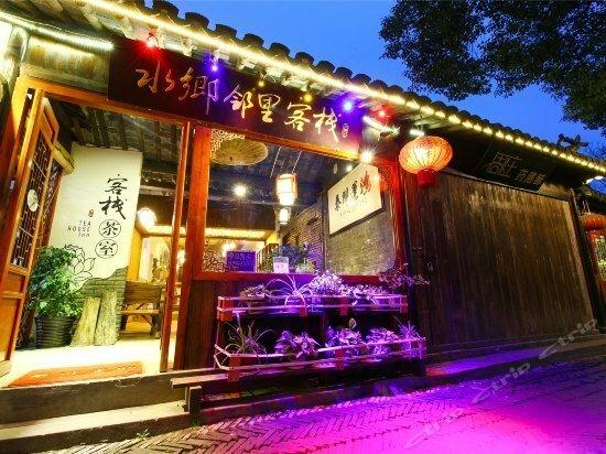 Zhouzhuang Water Town Neighborhood Inn