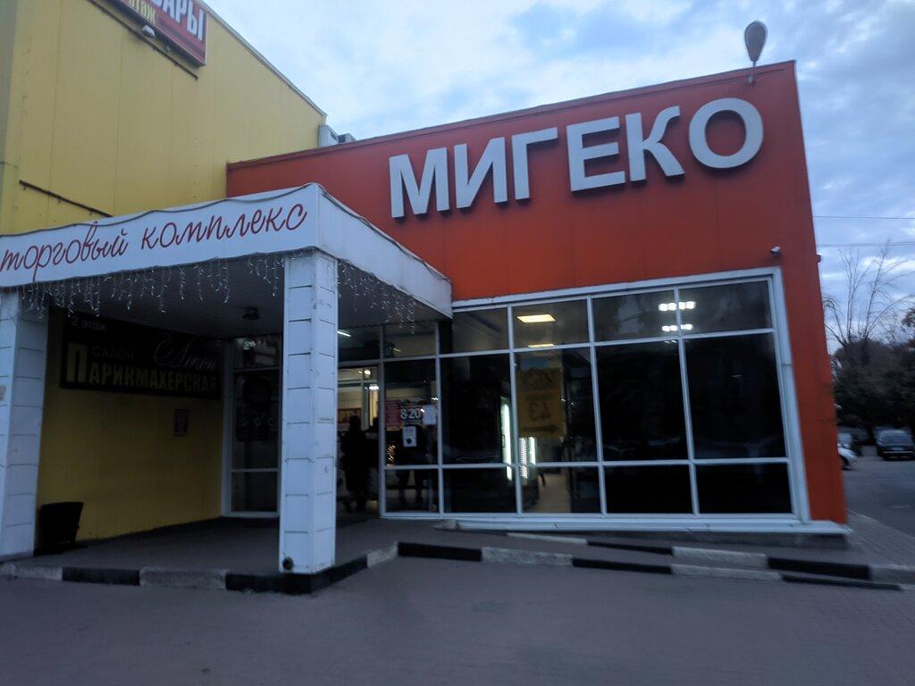 торговый центр — Мигеко — Орехово-Зуево, фото №1