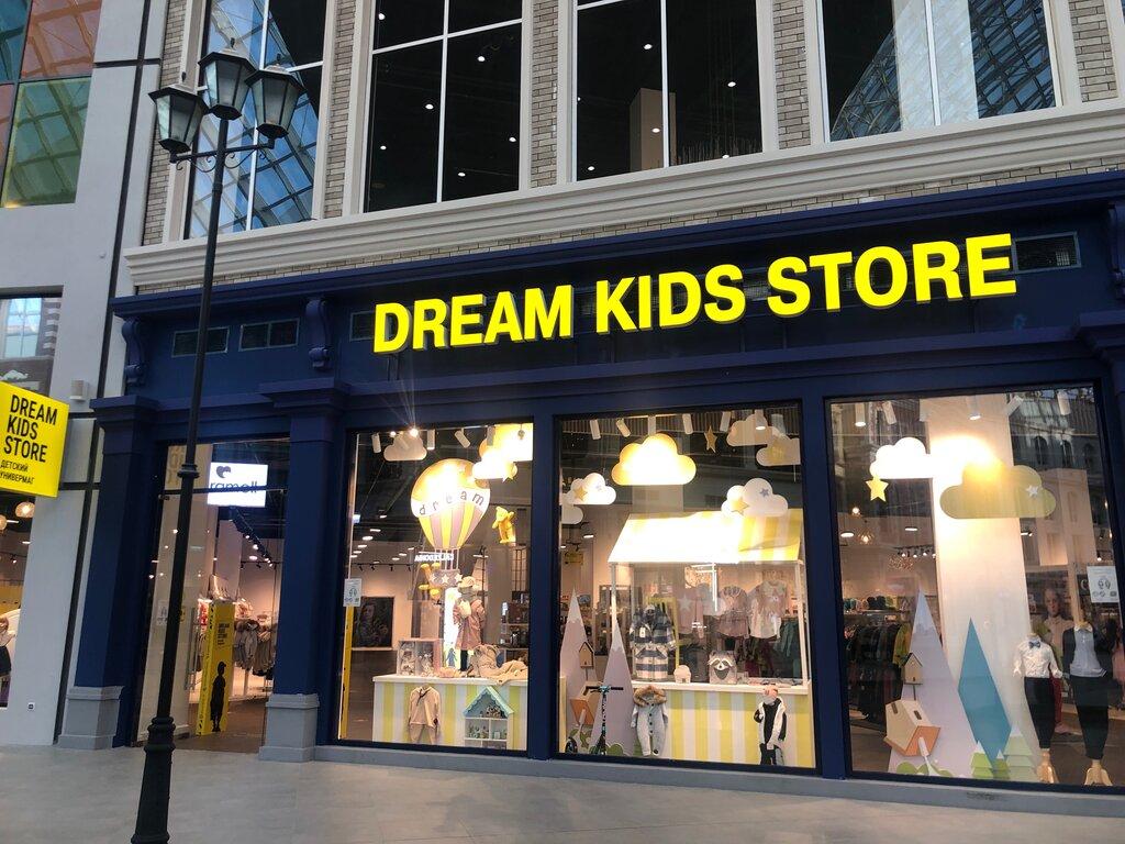 детский магазин — Dream Kids Store — Москва, фото №1