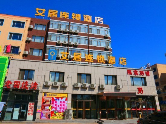 Aiju Chain Hotel Yingkou Bayuquan Huaihe Road