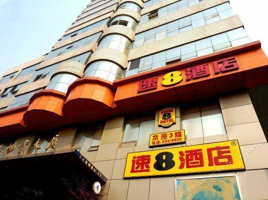 Super 8 Hotel Shanghai Nanjing Lu Walking Street First One