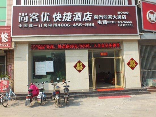 Thank Inn Chain Hotel Hebei Hengshui Jizhou Yingbin Ave