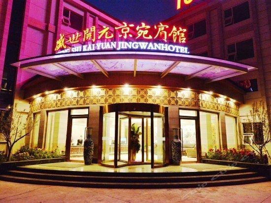Sheng Shi Kai Yuan Jingwan Hotel