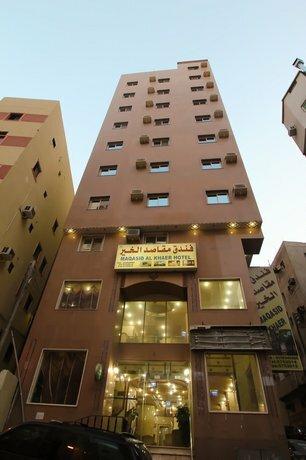 Maqased Al Khair Hotel