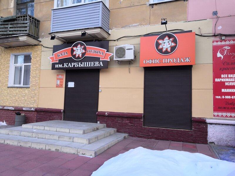 Детский оздоровительно-образовательный центр им. Карбышева
