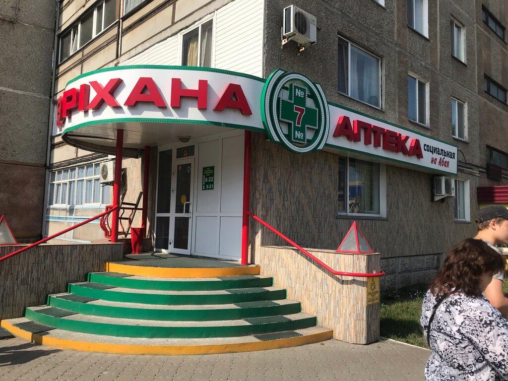 аптека — Социальная аптека № 7 — Петропавловск, фото №2