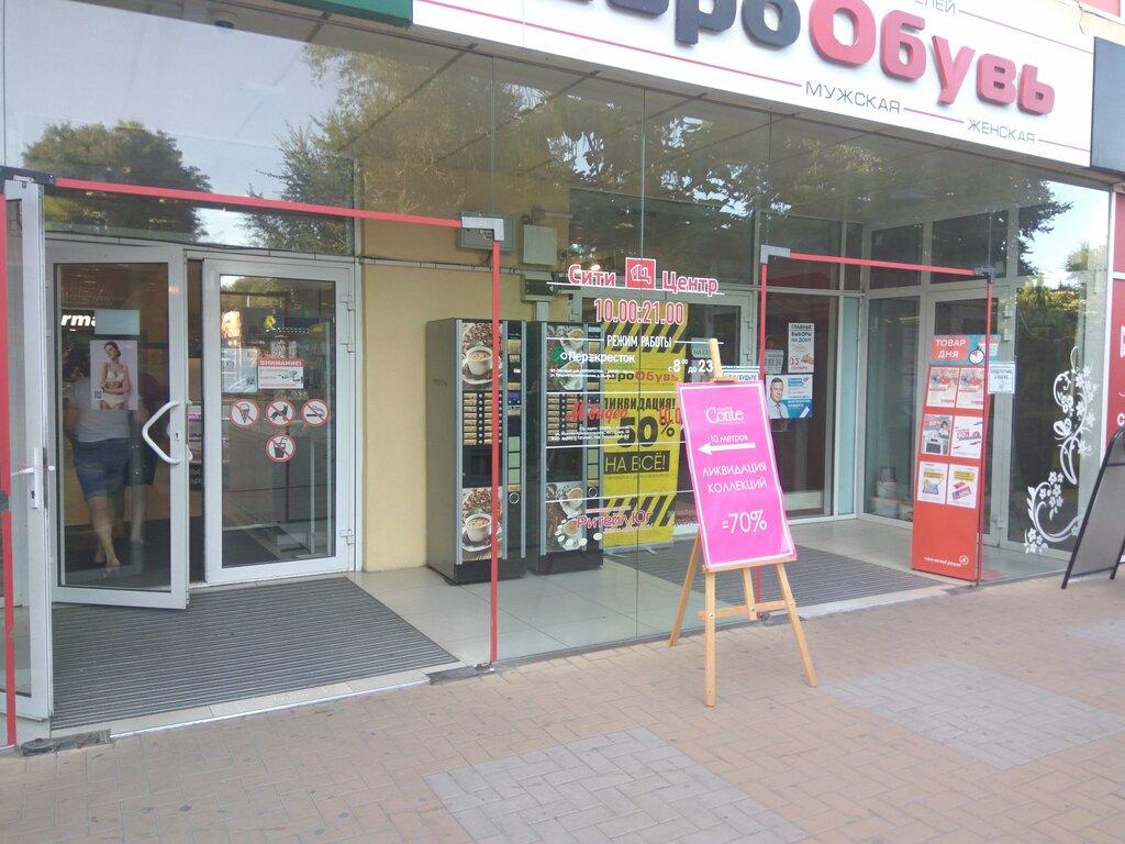 торговый центр — ТЦ СитиЦентр — Таганрог, фото №1