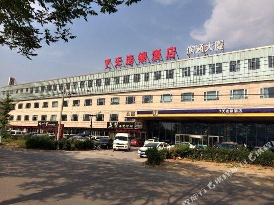7Days Inn Beijing Capital Airport No. 2