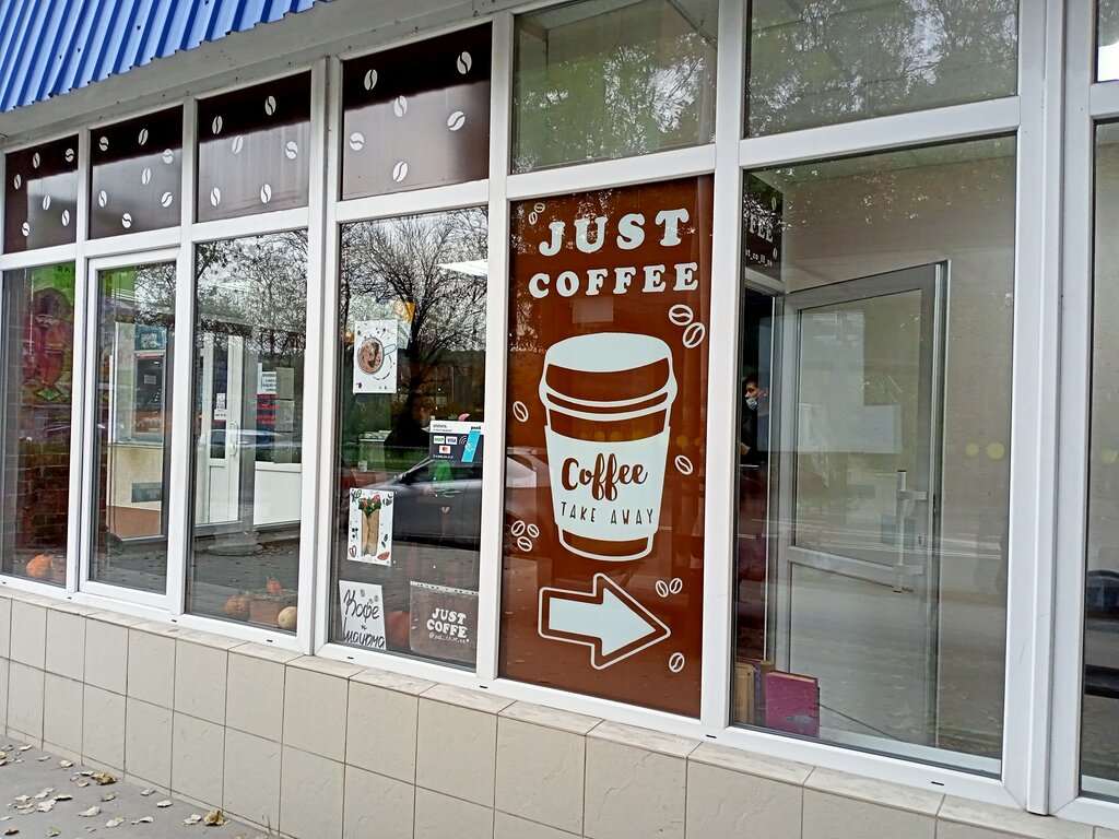 быстрое питание — Just Coffee — Инкерман, фото №1