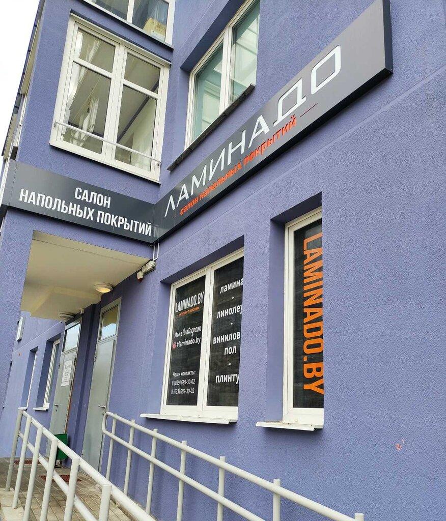 ламинат — Ламинадо — Минск, фото №2