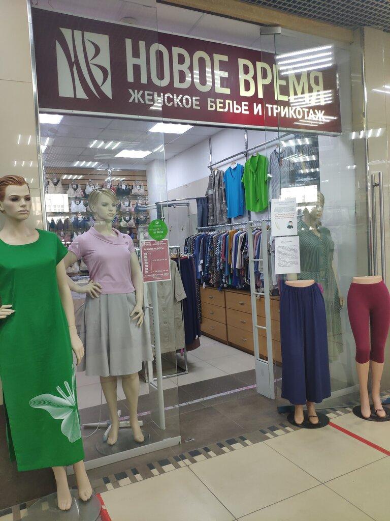 Магазины женского белья новое время хитрый массажер 18