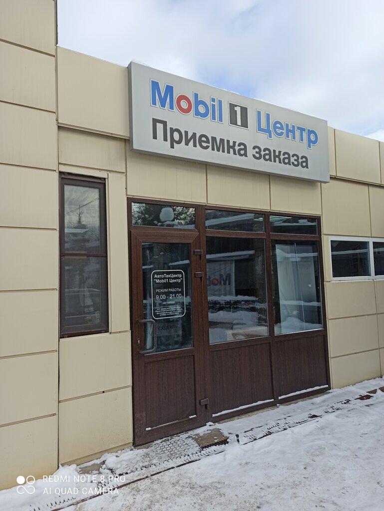 автосервис, автотехцентр — Mobil1 центр — Москва, фото №1