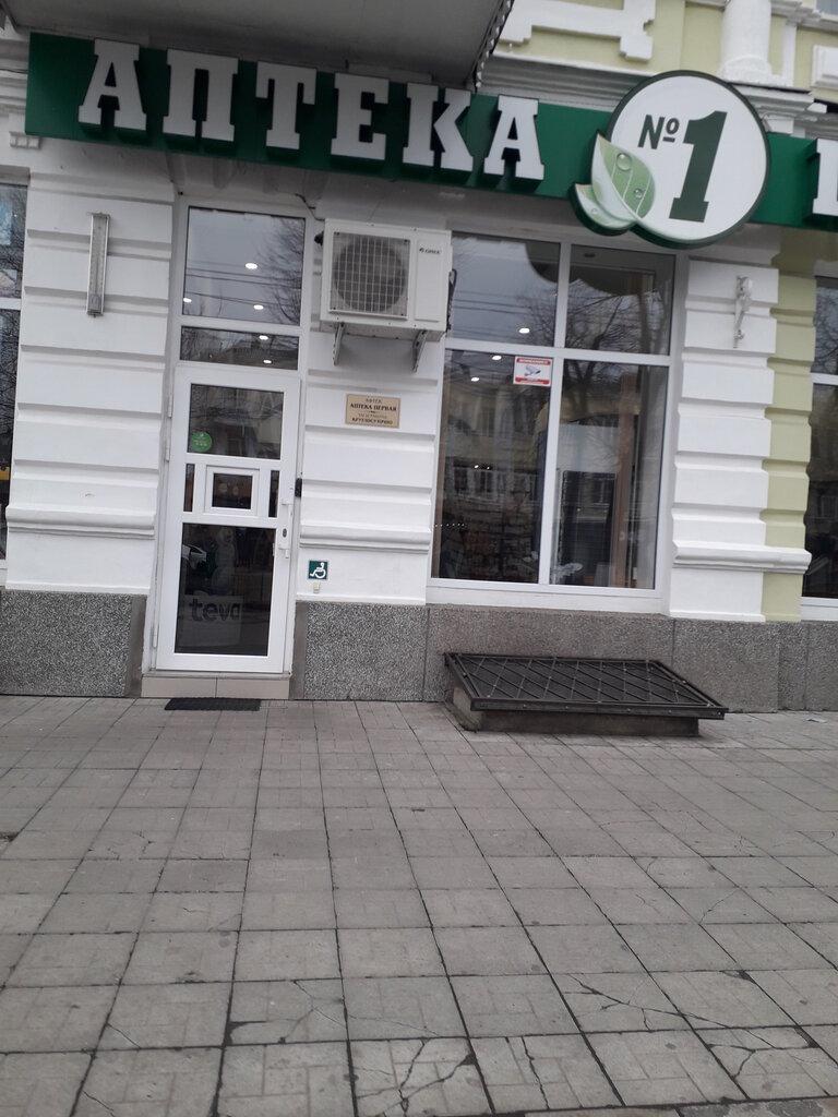 аптека — Аптека № 1 — Владикавказ, фото №1