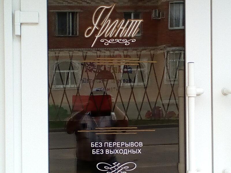 Грант Апшеронск