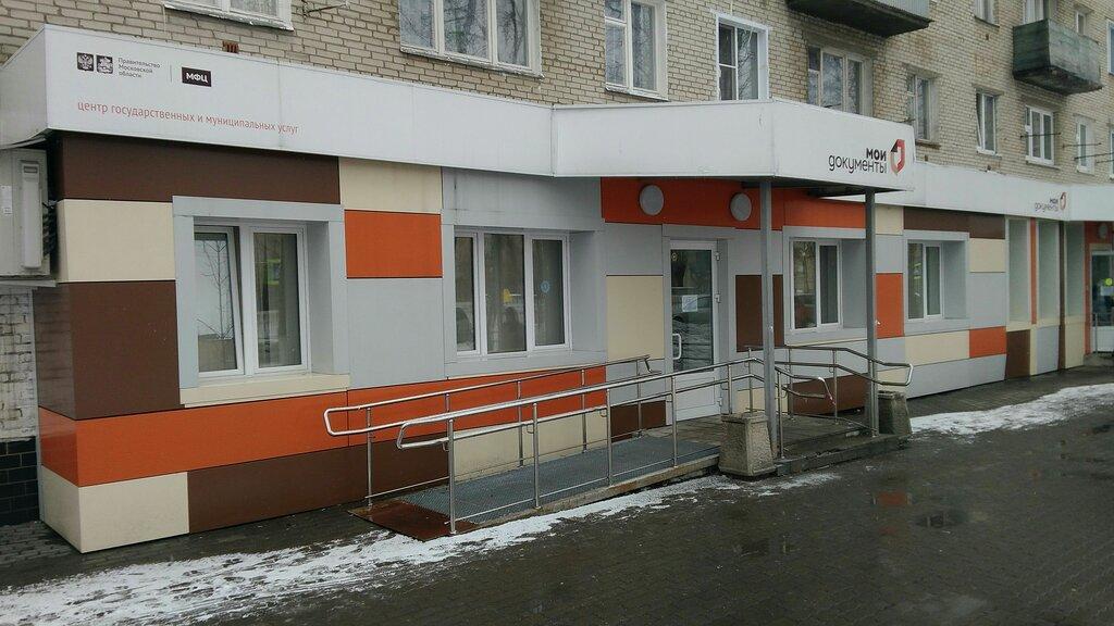 centers of state and municipal services — MFTs gorodskogo okruga Ivanteyevka — Ivanteevka, photo 2