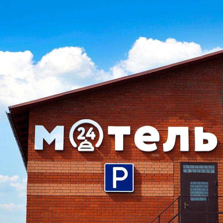 Мотель Электроугли