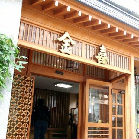 Kaneki Hotel