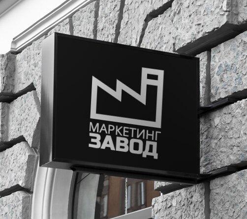 интернет-маркетинг — Маркетинг завод — Красноярский край, фото №1