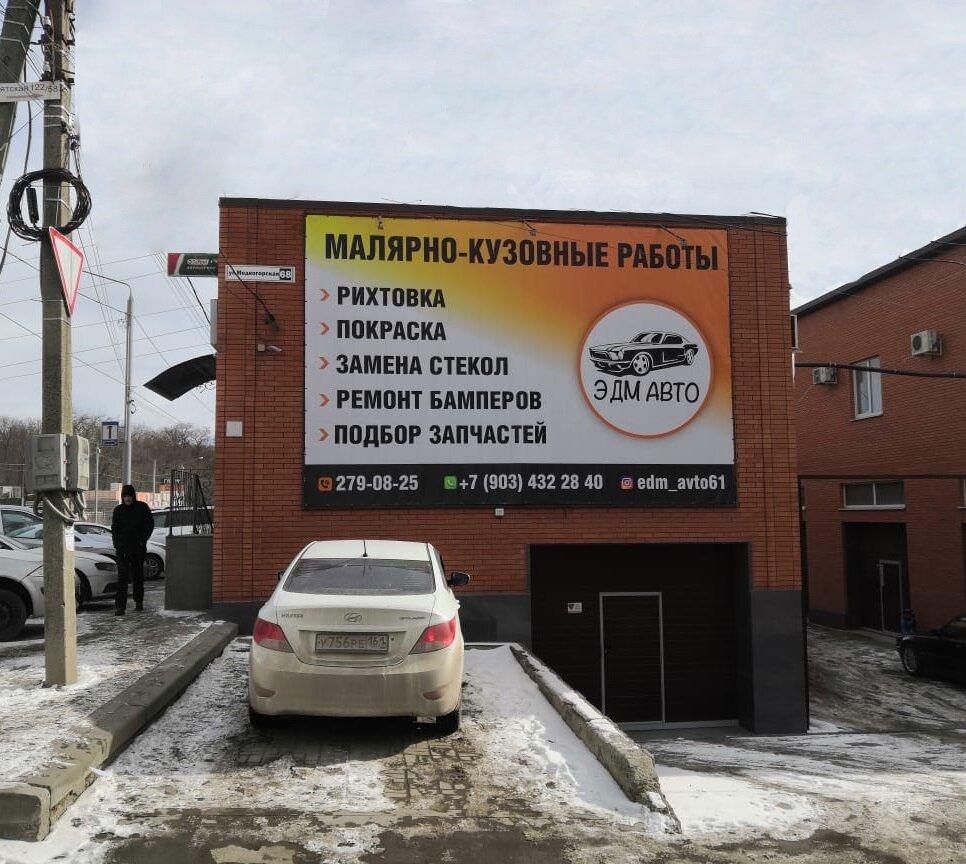 кузовной ремонт — ЭДМ-авто — Ростов-на-Дону, фото №2