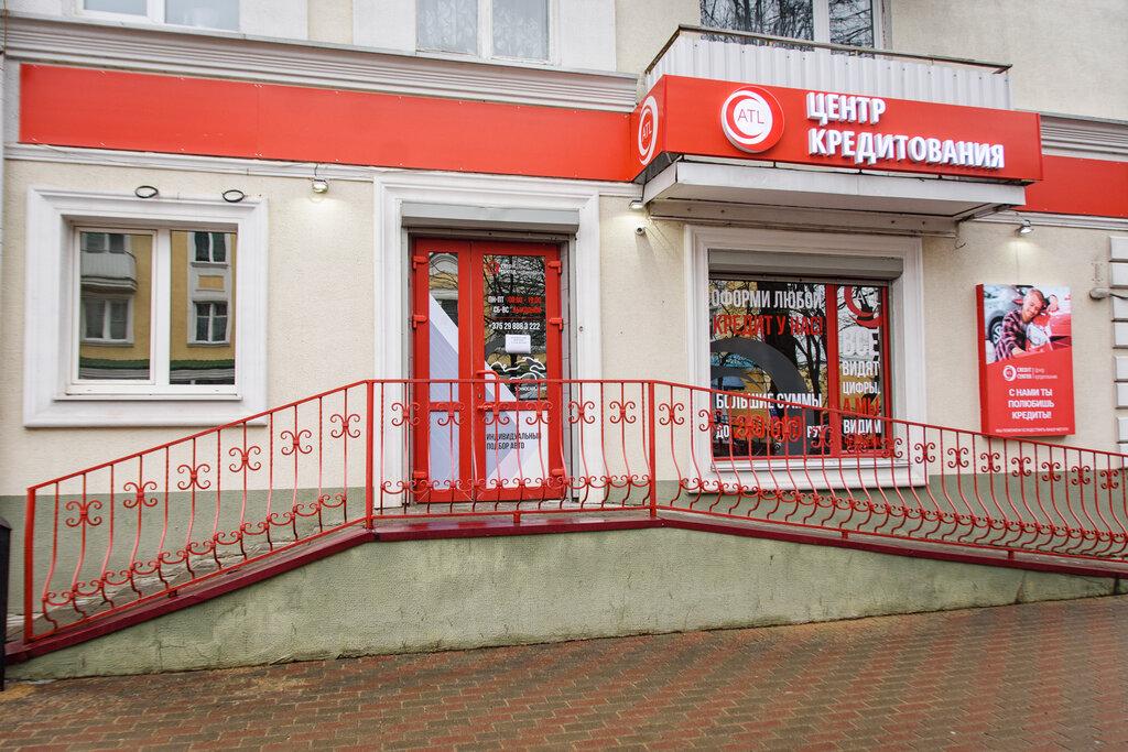 кредитный брокер — Центр кредитования Атл — Барановичи, фото №1