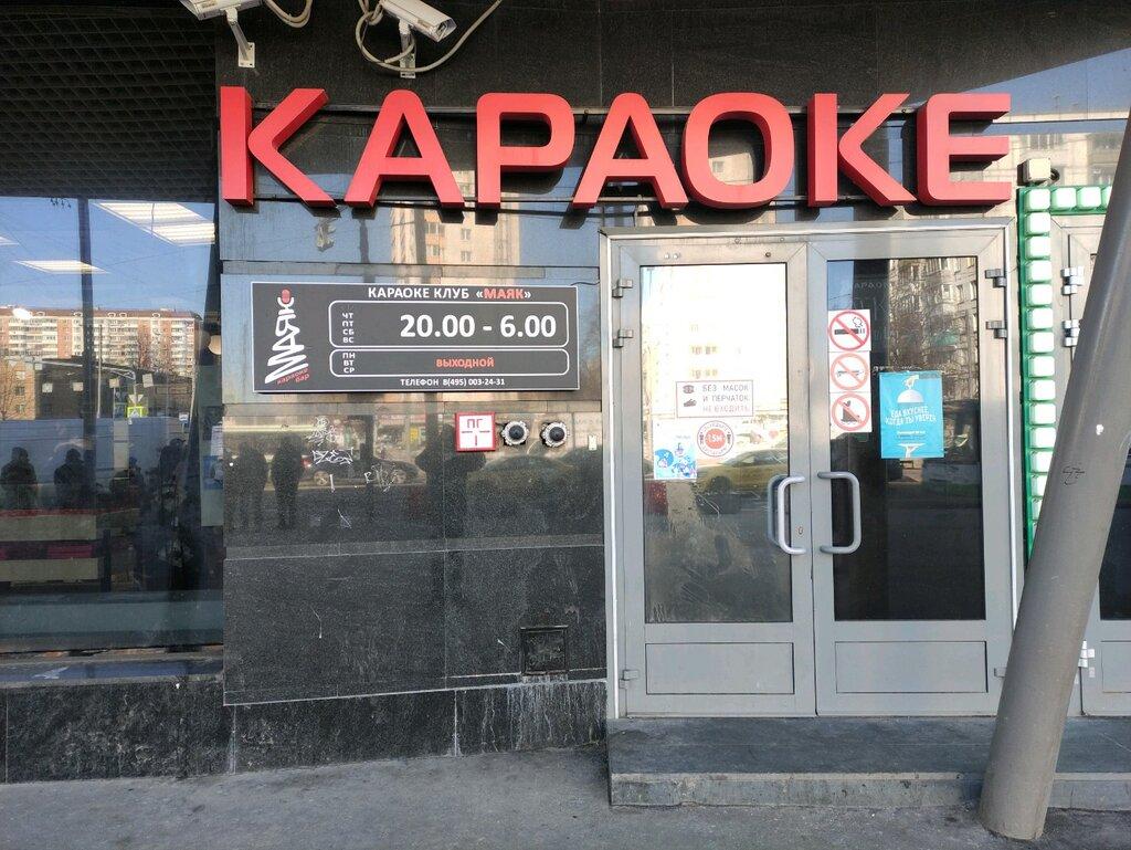 Маяк клуб москва для девушек тонус клуб цена в москве