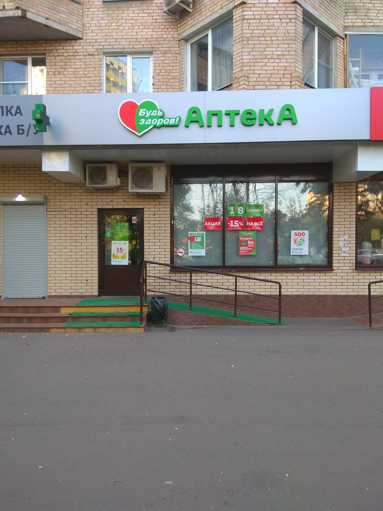 pharmacy — Bud Zdorov — Fryazino, photo 2