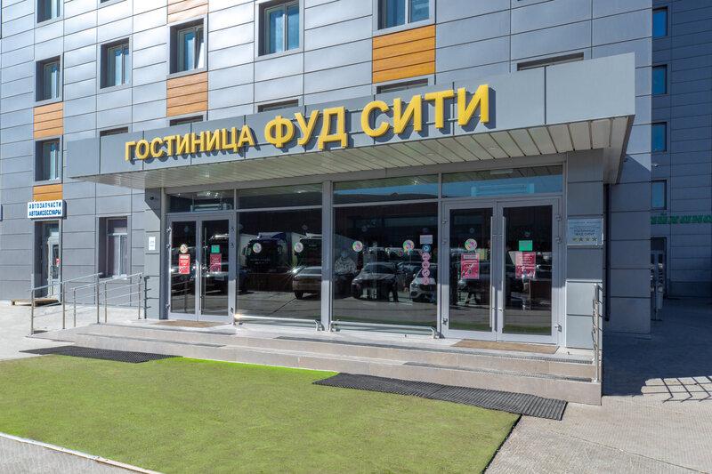 ФУД Сити