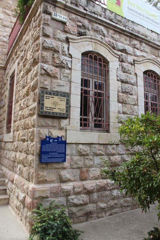 Гостевой дом Бен Йехуда