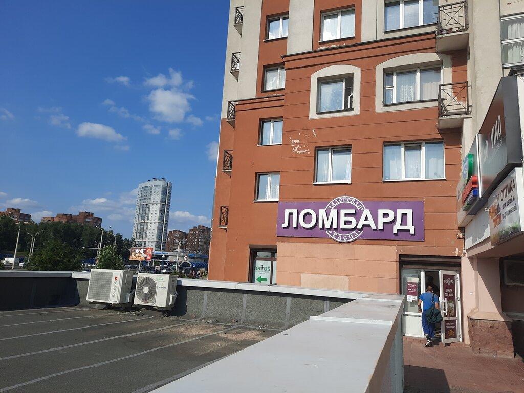 ломбард — Залоговая касса — Минск, фото №1