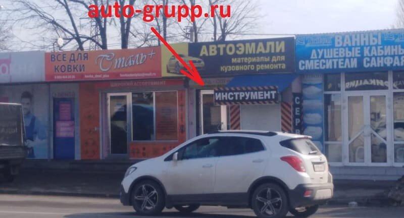 магазин автозапчастей и автотоваров — Auto-grupp.ru — Краснодар, фото №1