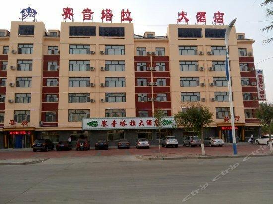Saiyin Tala Hotel