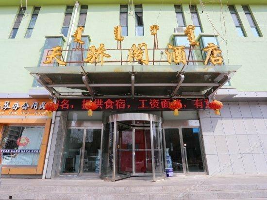 Ordos Kangbashi Tianjiaoge Hotel