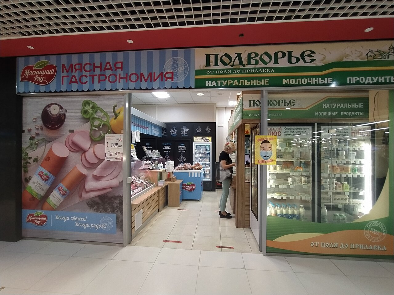 Магазин Мясницкий Ряд Рядом Со Мной
