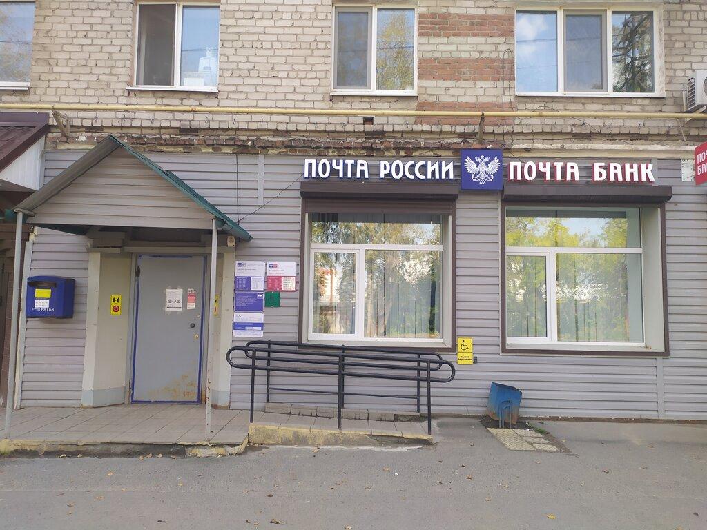 почтовое отделение — Отделение почтовой связи Тюмень 625025 — Тюмень, фото №1