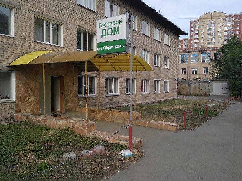 Гостевой дом на Образцова