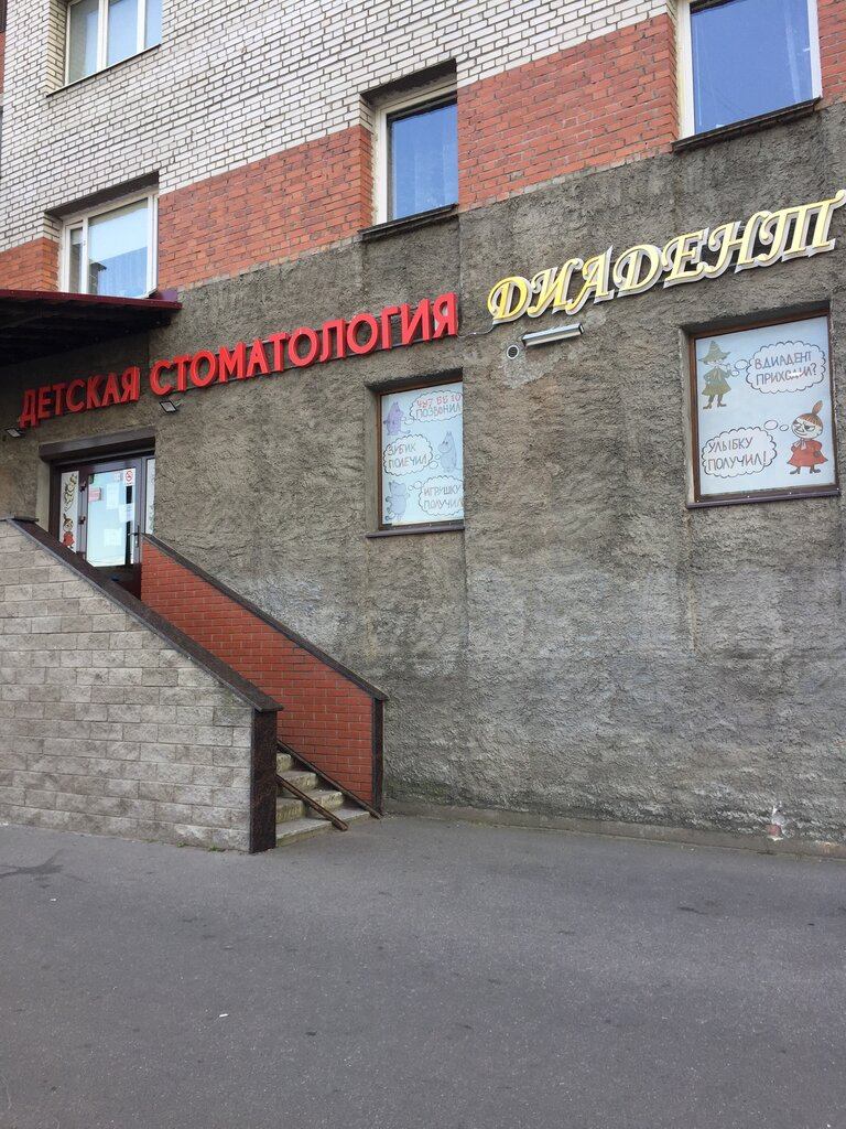 стоматологічна клініка — Диадент — Санкт-Петербург, фото №1