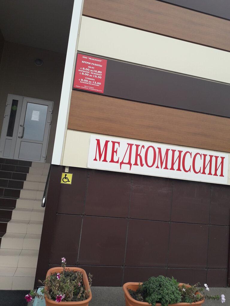 медицинская комиссия — Медспектр — Краснодар, фото №1