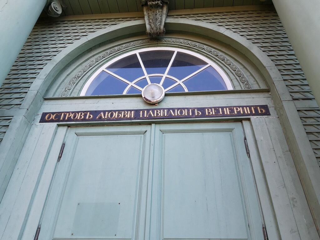музей — Павильон Венеры — Гатчина, фото №2