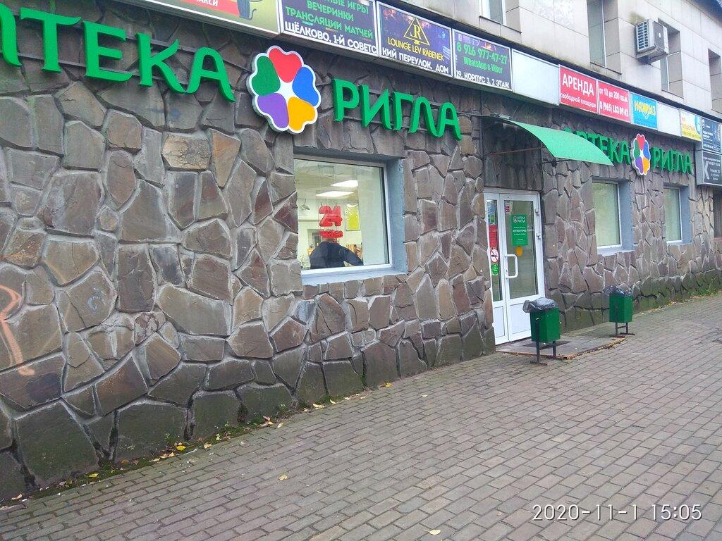 pharmacy — Rigla — Shelkovo, photo 1
