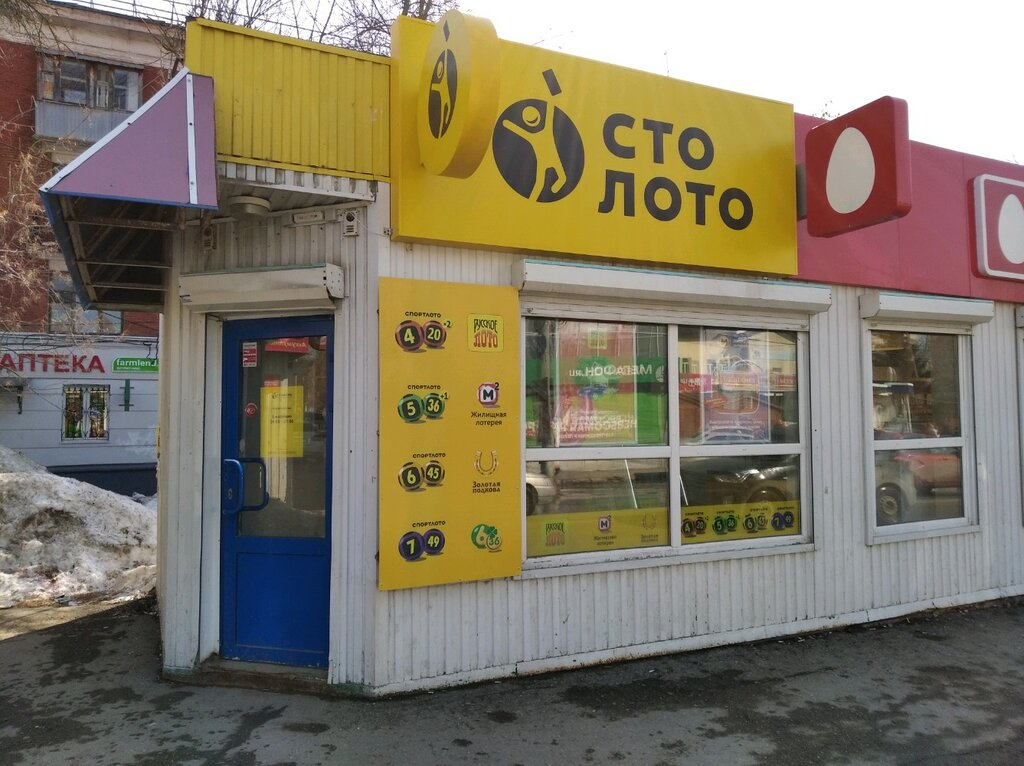 лотереи — Столото — Самара, фото №1