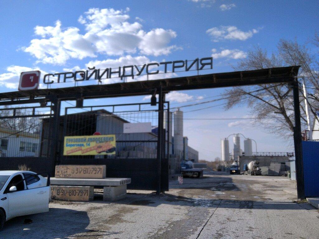 Бетон стройиндустрия купить бетон новомичуринск