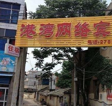 Gang Wan Wang Luo Hotel