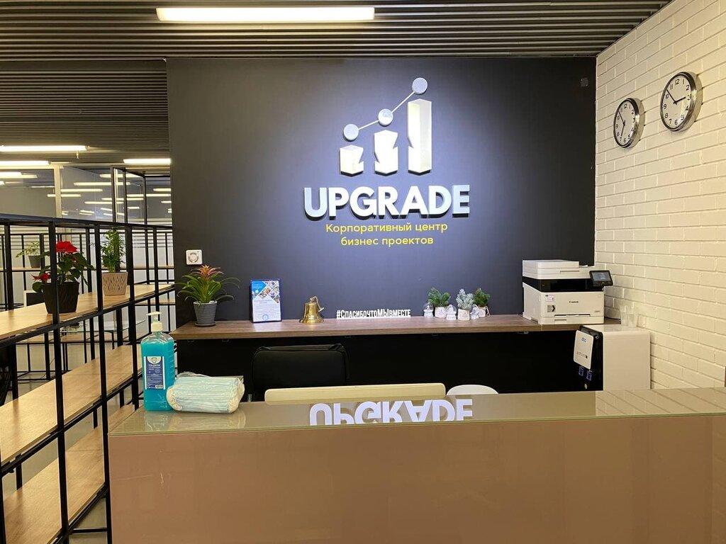 бизнес-школа — Upgrade — Москва, фото №1
