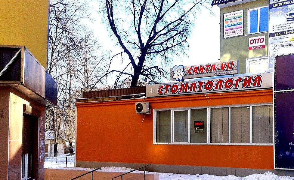 стоматологическая клиника — Санта -7 — Липецк, фото №1