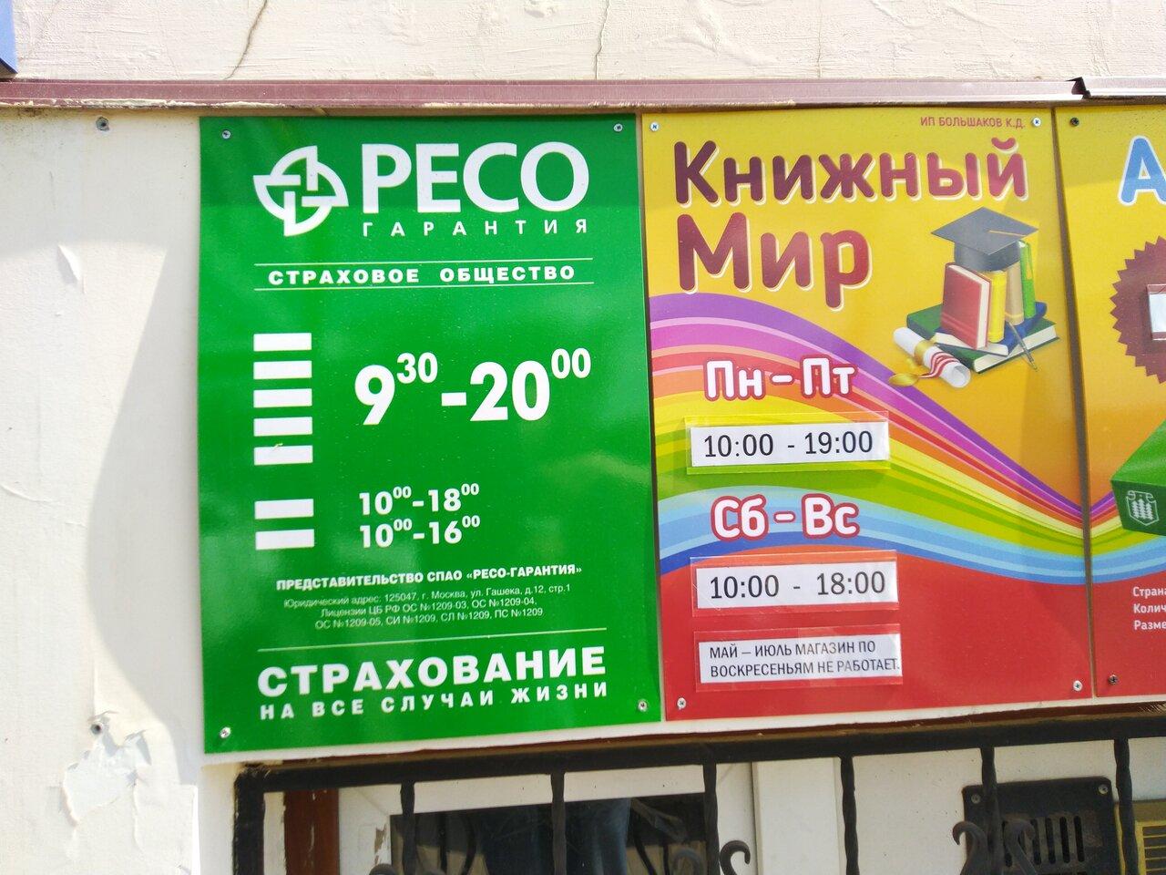 Магазины Сергиева Посада На Карте